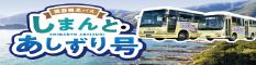 周遊観光バス しまんと・あしずり号